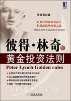 (特价书)彼得・林奇的黄金投资法则