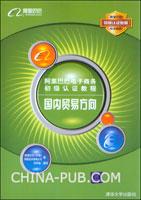 阿里巴巴电子商务初级认证教程:国内贸易方向