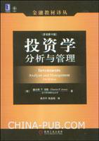 投资学:分析与管理(原书第10版)