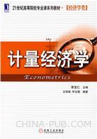 (特价书)计量经济学