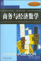 (特价书)商务与经济数学(原书第5版)