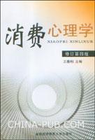 消费心理学(修订第四版)