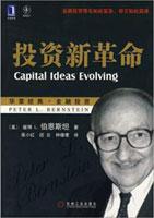 (特价书)投资新革命