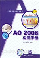 AO 2008实用手册