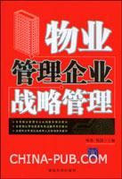 物业管理企业战略管理