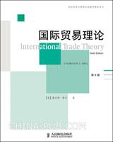 国际贸易理论(第六版)