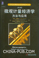 微观计量经济学方法与应用(英文版)