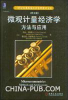 (特价书)微观计量经济学方法与应用(英文版)