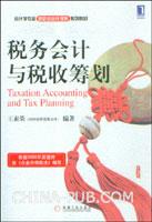 (特价书)税务会计与税收筹划