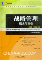 (特价书)战略管理:概念与案例(英文版.原书第15版)