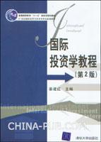 国际投资学教程(第2版)