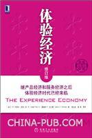 体验经济(修订版)[图书]
