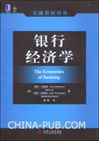 银行经济学