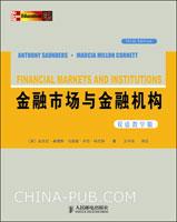 金融市场与金融机构(双语版)[按需印刷]