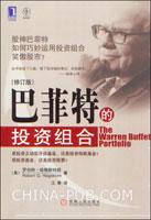 (特价书)巴菲特的投资组合(修订版)