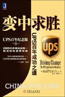 (特价书)变中求胜:UPS百年成功之道