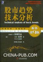 (特价书)股市趋势技术分析(原书第9版)(识别股价走势的权威著作)