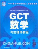 2008硕士学位研究生入学资格考试.GCT数学考前辅导教程