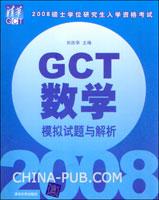 2008硕士学位研究生入学资格考试.GCT数学模拟试题与解析