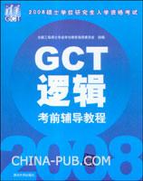 2008硕士学位研究生入学资格考试.GCT逻辑考前辅导教程