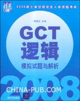 2008硕士学位研究生入学资格考试.GCT逻辑模拟试题与解析
