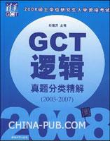 2008硕士学位研究生入学资格考试.GCT逻辑真题分类精解[按需印刷]