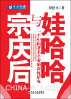 宗庆后与娃哈哈:一个中国著名企业的深度研究