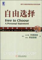 (特价书)自由选择(诺贝尔经济学奖得主的传世经典)