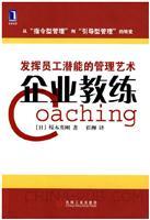 企业教练:发挥员工潜能的管理艺术[图书]