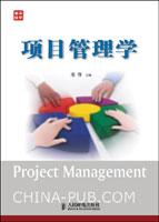项目管理学