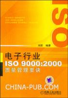 (特价书)电子行业ISO9000:2000质量管理要诀