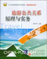 旅游公共关系原理与实务