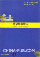 社会核算矩阵:原理、方法和应用