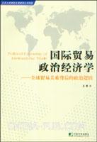 国际贸易政治经济学:全球贸易关系背后的政治逻辑