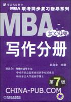2009版MBA联考同步复习指导系列.写作分册(第7版