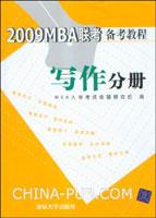 2009MBA联考备考教程.写作分册