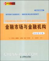 金融市场与金融机构(第3版)(双语教学版)
