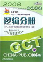 2008GCT入学资格考试模拟试卷.逻辑分册(第4版)(附2003-2007年GCT入学资格考试真题及详解)