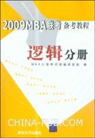 2009MBA联考备考教程.逻辑分册
