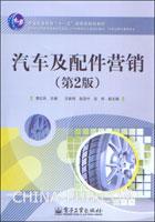 汽车及配件营销(第2版)