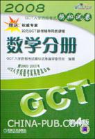 2008GCT入学资格考试模拟试卷.数学分册(第4版)