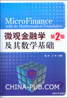 微观金融学及其数学基础(第2版)