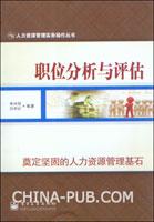 (特价书)职位分析与评估
