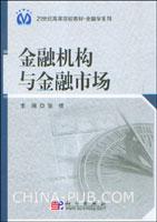 金融机构与金融市场[按需印刷]
