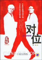 对位(中国升级版)