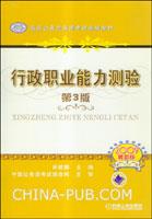 2009最新版国家公务员录用考试精编教材.行政职业能力测验(第3版)