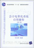 会计电算化系统应用操作(第三版)
