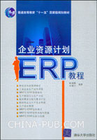 企业资源计划(ERP)教程