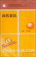 [特价书]商务英语(磁带3盘)
