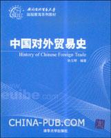 中国对外贸易史